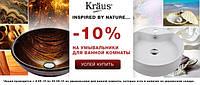 Акция Kraus!