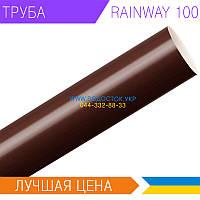 Труба водосточная RAINWAY 100мм Коричневый