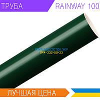 Труба водосточная RAINWAY 100мм Зелёный