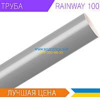 Труба водосточная RAINWAY 100мм Серый
