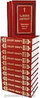 Иоанн Златоуст. Полное собрание творений  в 12 томах