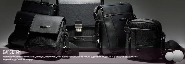 bec30b9f7295 В данном разделе представлены мужские сумки. Вы можете выбрать и купить  небольшую барсетку, но в то же время вместительную; мужскую сумку для  документов, ...