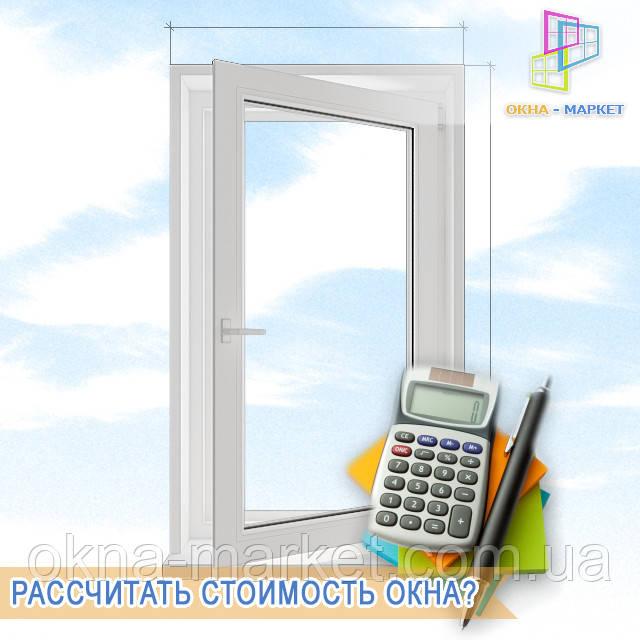 Розрахунок вартості одностулкових вікон