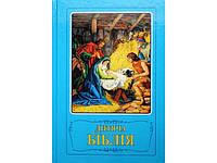 Дитяча Біблія. Біблійні оповідання в малюнках, українською мовою