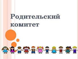 Выгодные условия для работы с родительскими комитетами