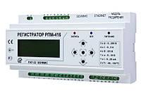 Регистратор электрических параметров РПМ-416  Новатек Электро