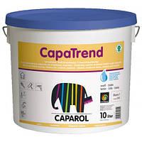 Краска для стен и потолка Caparol CAPATREND (КАПАРОЛ КАПАТРЕНД) 10 л