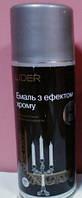 Эмаль универс LIDER серебристая (хром) 400г