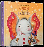 Книга Слон на ім я Гудзик