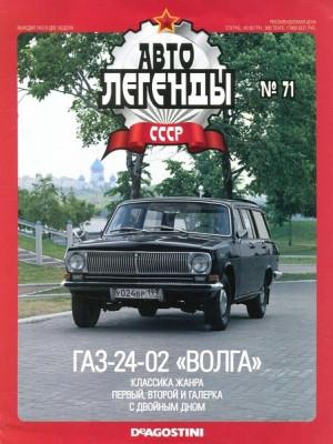 Модель Автолегенды коллекционная (ДеАгостини) №71 ГАЗ-24-02 Волга