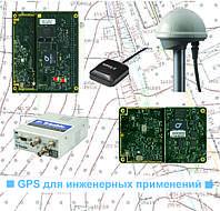 GPS для инженерных применений
