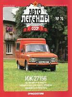 Автолегенды СССР №76 ИЖ-27156