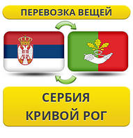 Перевозка Личных Вещей из Сербии в Кривой Рог