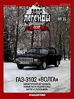 Автолегенды СССР №35 ГАЗ-3102