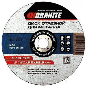 Диск отрезной по металлу Granite 125 мм