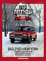 Автолегенды СССР №31 ВАЗ-2107