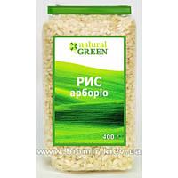Рис арборио, Natural Green 400 грамм