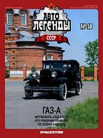 Автолегенды СССР №38