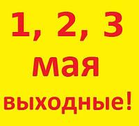 Поздравляем всех с праздником 1 мая и Пасхой!