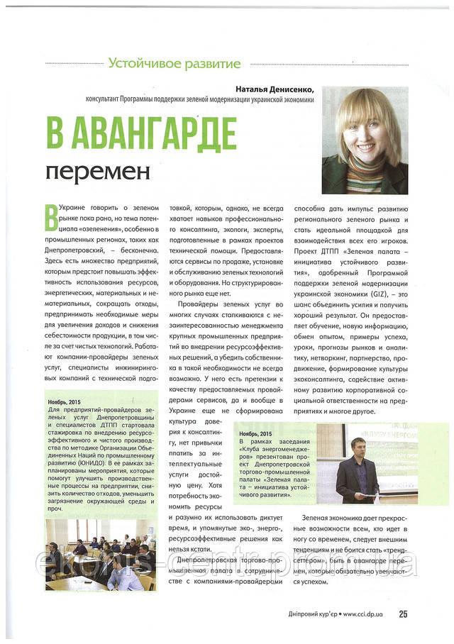 Дніпропетровський кур'єр №4(64) 2015 с.25
