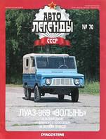 Автолегенды СССР №70 ЛуАЗ-969А Волынь