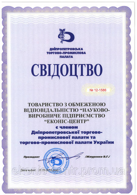 """ТОВ """"НВП """"ЕКОНІС-ЦЕНТР"""" стає членом Дніпропетровської торгово-промислової палати"""