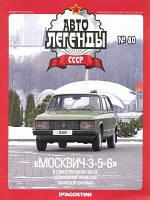 Автолегенды СССР №80 Москвич-3-5-6