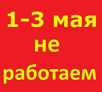 Пасха и День международной солидарности трудящихся!