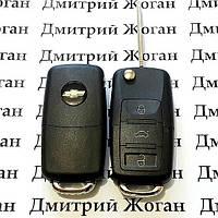 Корпус выкидного ключа для Chevrolet (Шевролет) Lacetti, Aveo 3 кнопки