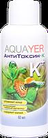 AQUAYER АнтиТоксин+К, 60 мл на 480 л.