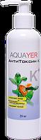 AQUAYER АнтиТоксин+К, 250 мл на 2000 л.
