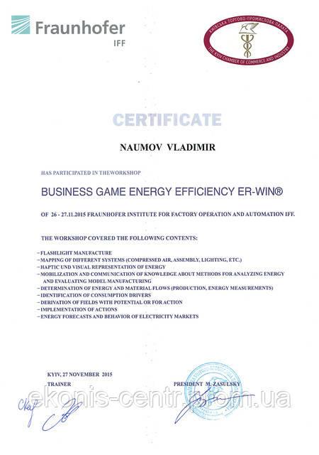 Вперше в Україні «Енергоефективне підприємство»