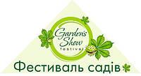 24-25 августа в Киеве пройдет фестиваль-конкурс садов: «Детская игровая под открытым небом»