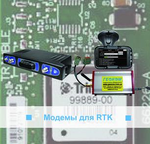 Модемы для RTK