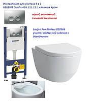 GEBERIT Duofix 458.121.21.1 инсталляция 4 в 1 + Laufen Pro Rimless 820966 унитаз подвесной  сидением с доводчиком