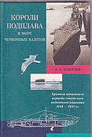 Короли подплава в море червонных валетов Э.А.Ковалев