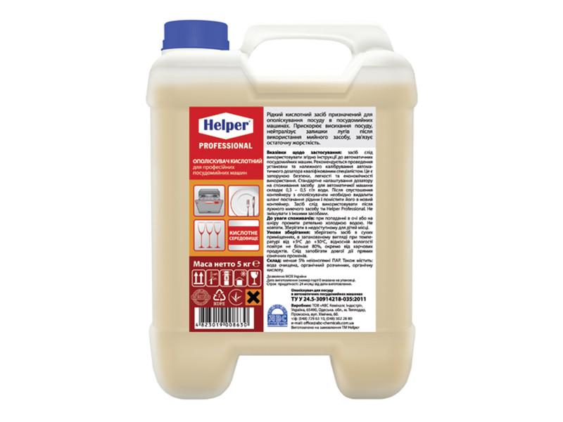 Helper Professional Ополаскиватель  кислотный для  профессиональных посудомоечных машин5 кг*1