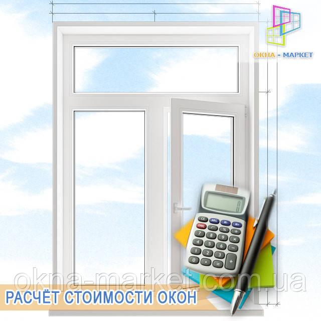 Расчёт стоимости ПВХ окна с фрамугой