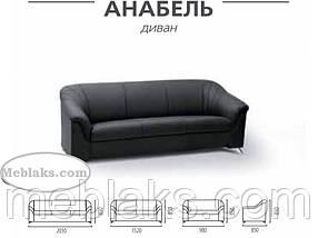 Мягкий диван Анабель 3 (ширина 2,05 м)   Udin, фото 3