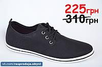Мокасины кеды спортивные туфли слипоны летние удобные Львов мужские черные 42