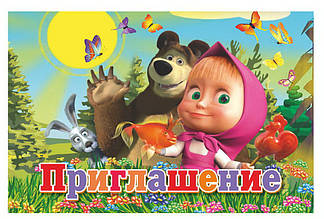 """Приглашение """"Маша и Медведь"""" 118х76мм"""
