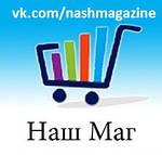 Мы ВКонтакте vk.com/nashmagazine (скидка всем участникам группы 5% + розыгрыш Электрочайника Domotec)