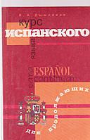 И.А.Дышлевая Курс испанского языка