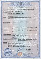 Сертификат партия