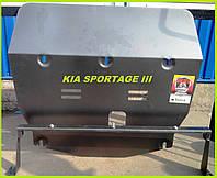 Защита двигателя и КПП КИА Спортаж 3 (2010-) Kia Sportage III