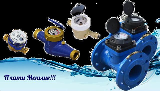 Счетчики воды
