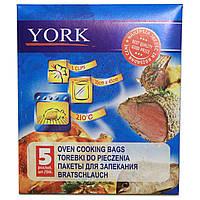 Пакеты для запекания 5шт. York