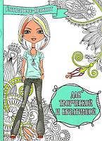 Антистресс блокнот творческой и креативной раскраска для девочек