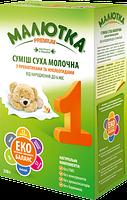 Смесь молочная сухая Малютка Премиум 1 (Premium) с пребиотиками и нуклеотидами 0-6 мес. Хорол, 350г