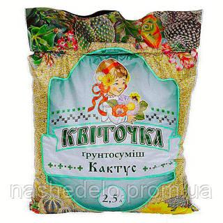 Грунт Квиточка кактус 2,5 л